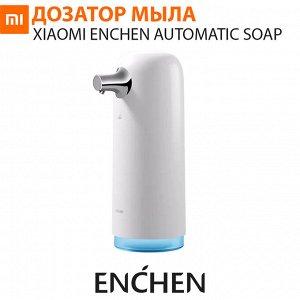 Дозатор жидкого мыла Xiaomi Enchen Automatic Induction Soap