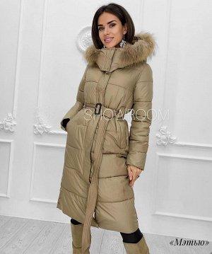 Куртка Куртка с натуральным мехом «Мэтью». Прямой крой, капюшон застёгивается на липучки, имеется пояс, натуральный съёмный мех. Материал: таслан. Наполнитель: холлофайбер. Температурный режим