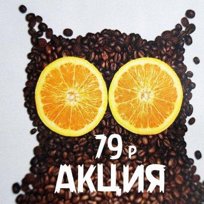🍭Дарите вкусные подарки! Супер шоколад, чай! Акция на кофе! — Акция! Десертное кофе -30%. Только 2 дня — Кофейные напитки