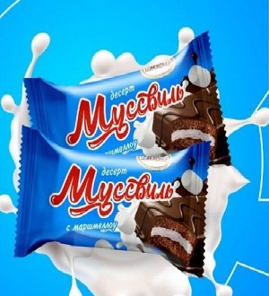Конфеты Муссвиль маршмеллоу