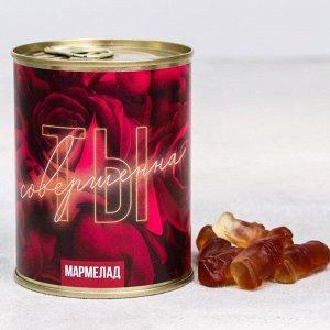 Мармелад «Ты совершенна»: со вкусом колы, 200 г