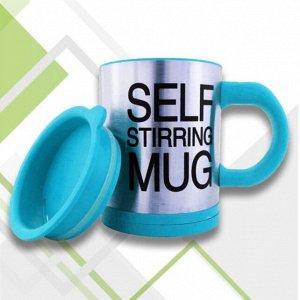 Кружка – мешалка Self Stirring Mug