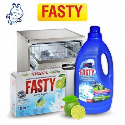 Master Fresh - мастер мытья в посудомоечной машине — FASTY — Для посудомоечных машин