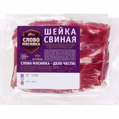 Свинина и говядина 102. Шея 345 руб/кг. Лопатка 279 руб/кг — Свинина ТМ Слово Мясника — Свинина