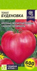 Томат Буденовка/Сем Алт/цп 0,1 гр.