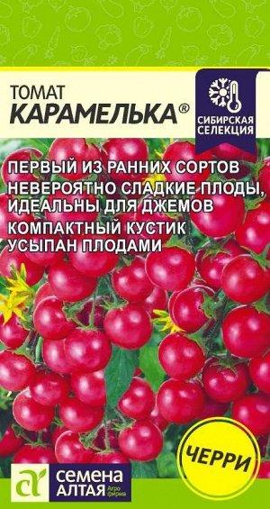 Томат Карамелька/Сем Алт/цп 0,05 гр. Наша Селекция!