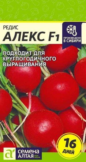 Редис Алекс F1/Сем Алт/цп 1 гр.