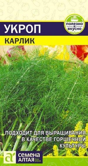 Зелень Укроп Карлик/Сем Алт/цп 2 гр.