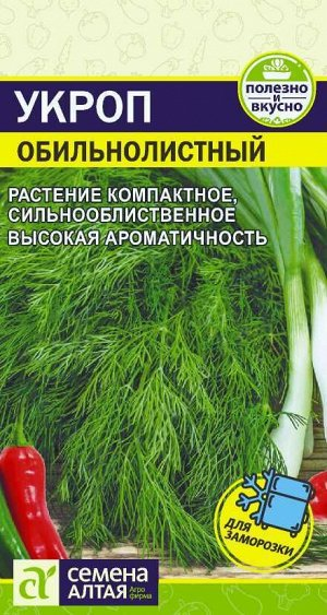 Зелень Укроп Обильнолистный/Сем Алт/цп 2 гр.