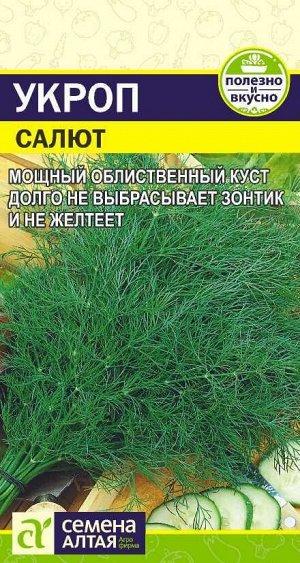 Зелень Укроп Салют/Сем Алт/цп 2 гр.