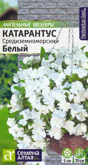 Катарантус Средиземноморский Белый/Сем Алт/цп 7 шт. Ампельные Шедевры