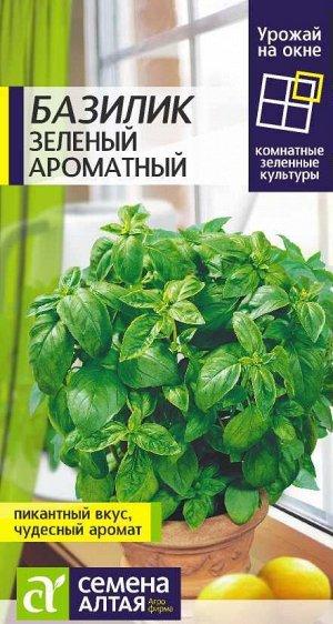 Зелень Базилик Зеленый Ароматный/Сем Алт/цп 0,3 гр. УРОЖАЙ НА ОКНЕ!