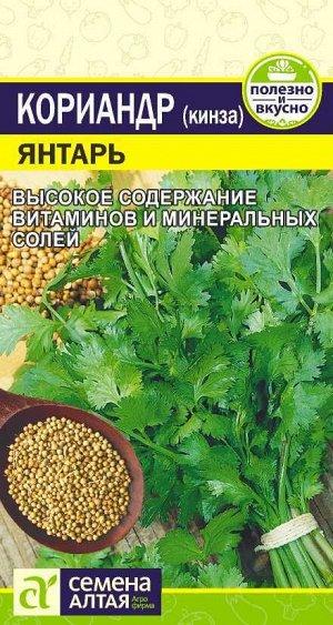 Зелень Кориандр Янтарь/Сем Алт/цп 2 гр.