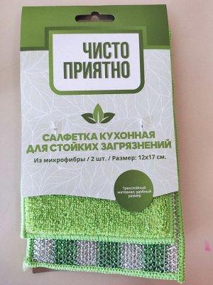 Салфетка кухонная для стойких загрязнений 2шт, 17х12см MM-CL-015/18JCD-01 ВЭД