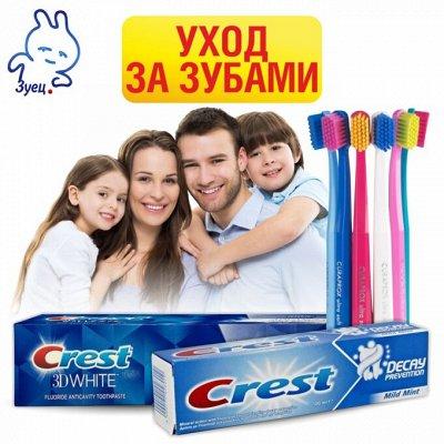 На100ящие скидки на товары для чистоты и красоты — Сенсационный уход за зубами — Уход за полостью рта