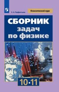 Парфентьева. Сборник задач по физике. 10-11 классы (пр)