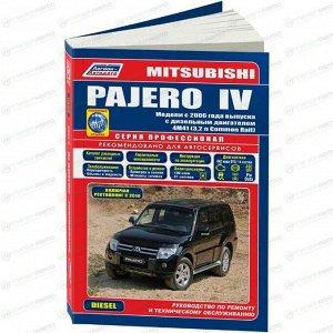 Руководство по эксплуатации, техническому обслуживанию и ремонту MITSUBISHI PAJERO IV (с 2006 г.), с дизельным двигателем