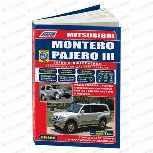 Руководство по эксплуатации, техническому обслуживанию и ремонту MITSUBISHI PAJERO (2000-2006 гг.), с бензиновым двигателем