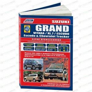 Руководство по эксплуатации, техническому обслуживанию и ремонту SUZUKI GRAND VITARA, SUZUKI ESCUDO (1997-2006 гг.), с бензиновым и дизельным двигателями