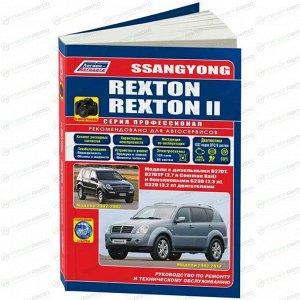 Руководство по эксплуатации, техническому обслуживанию и ремонту SSANGYONG REXTON (2002-2012 гг.)