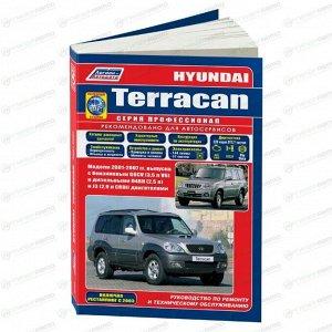Руководство по эксплуатации, техническому обслуживанию и ремонту HYUNDAI TERRACAN (2001-2007 гг.), с бензиновым двигателем