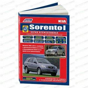 Руководство по эксплуатации, техническому обслуживанию и ремонту KIA SORENTO (2002-2011 гг.), с бензиновым двигателем