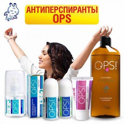На100ящие скидки на товары для чистоты и красоты — Антиперспиранты OPS!  — Дезодоранты