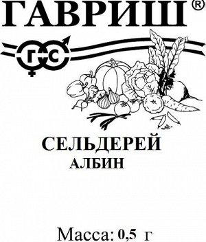 Сельдерей корневой Албин 0,5 г б/п