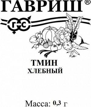 Тмин Хлебный 0,3 г б/п