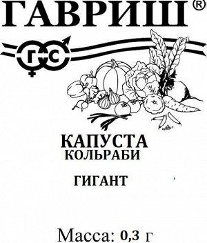 Капуста кольраби Гигант 0,3 г б/п