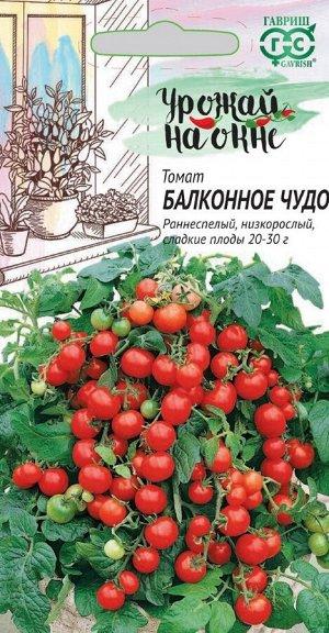 Томат Балконное чудо 0,1 г серия Урожай на окне Н20
