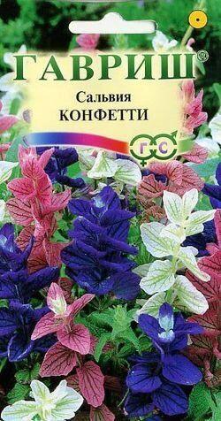 Сальвия Конфетти* 0,05 г