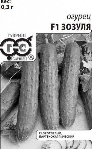 Огурец Зозуля F1 0,3 г б/п с евроотв.