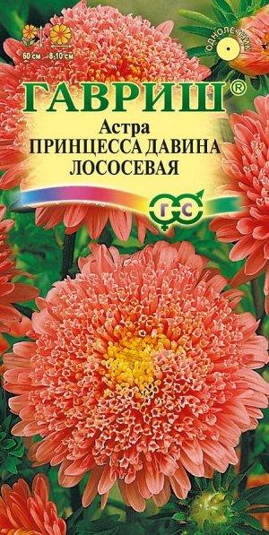Семена Цветы Астра Принцесса Давина лососевая 0,2г Гавриш