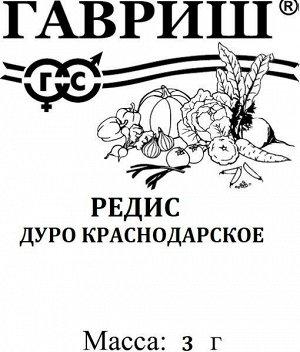 Редис Дуро Краснодарское 3,0 г б/п с евроотв.