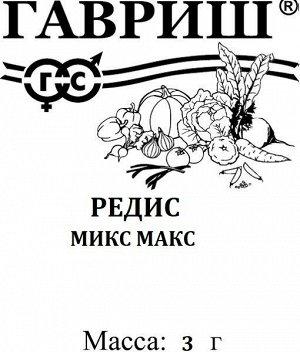 Редис Микс Макс 3 г б/п