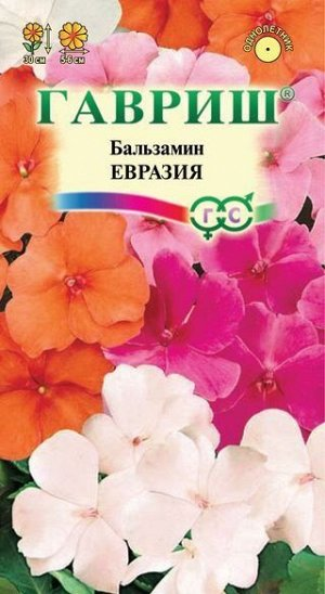 Бальзамин Евразия* (Уоллера (смесь) 0,05 г