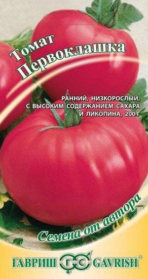 Томат Первоклашка 0,1 г автор.