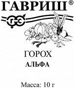 Горох Альфа 10 г б/п