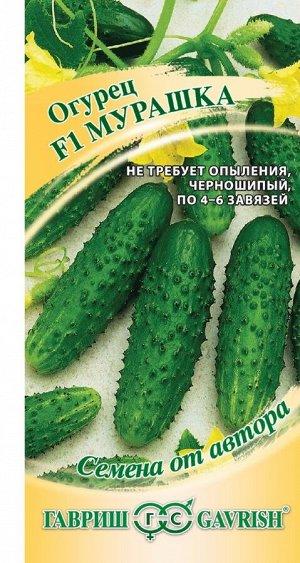 Огурец Мурашка F1 10 шт. корнишон автор.