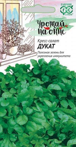 Кресс-салат Дукат 1,0 г серия Урожай на окне