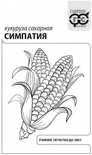 Кукуруза Симпатия сахарная 5 г б/п с евроотв.