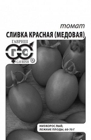 Томат Сливка медовая (красная) 0,1 г б/п с евроотв.