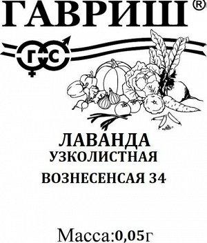 Лаванда узколистная Вознесенская 34 0,05 г б/п с евроотв.