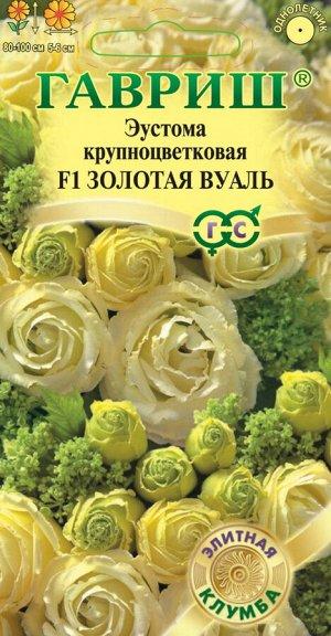 Эустома Золотая вуаль F1 крупноцвет. 4 шт. гранул. пробирка, серия Элитная клумба Н21