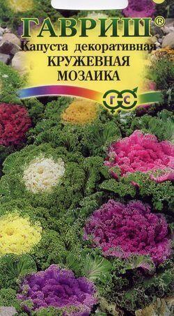Капуста декоративная Кружевная мозаика* 0,1 г