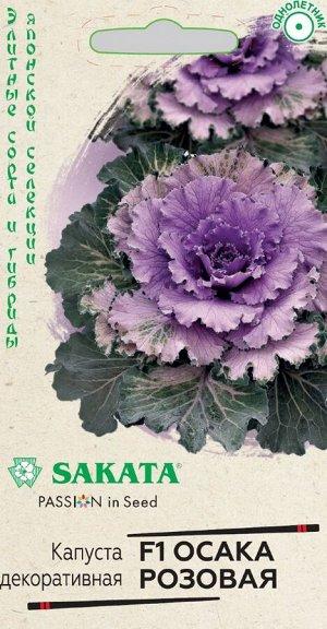 Капуста декоративная Осака розовая F1* 7 шт. Саката серия Эксклюзив