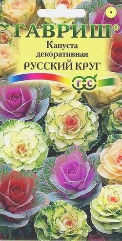 Капуста декоративная Русский круг* 0,1 г