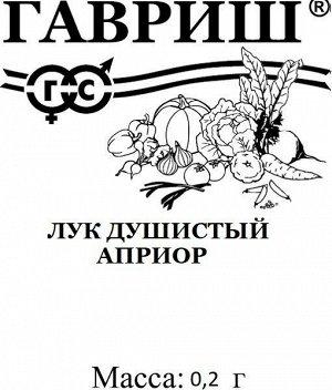 Лук Душистый Априор 0,2 г б/п