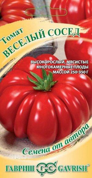 Томат Веселый сосед 0,05 г автор.
